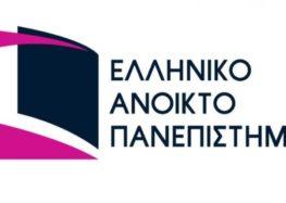 Έναρξη υποβολής αιτήσεων στα Προγράμματα Σπουδών του Ελληνικού Ανοικτού Πανεπιστημίου