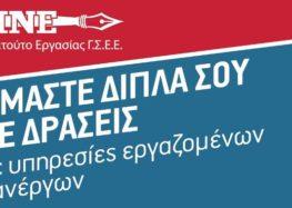 Το Ινστιτούτο Εργασίας Φλώρινας ενημερώνει τους εργαζόμενους