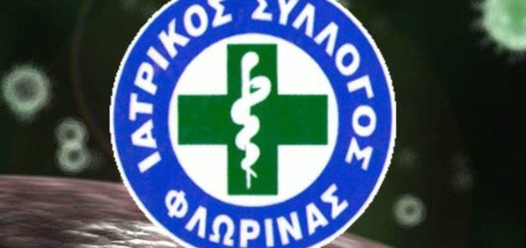 Συστάσεις του Ιατρικού Συλλόγου Φλώρινας για τη λειτουργία των Ιδιωτικών Ιατρείων