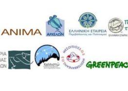 Κοινή τοποθέτηση Περιβαλλοντικών Οργανώσεων επί ζητημάτων Ανανεώσιμων Πηγών Ενέργειας