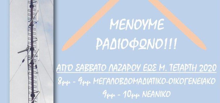 «Μένουμε ραδιόφωνο» από την Ιερά Μητρόπολη και την περίοδο της Μεγάλης Εβδομάδας