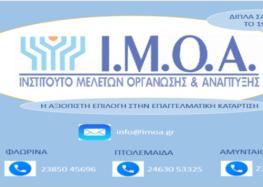 ΚΕΚ ΙΜΟΑ: Πρόγραμμα τηλεκατάρτισης ελεύθερων επαγγελματιών