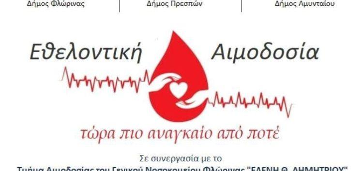 Εθελοντική αιμοδοσία από φορείς της Π.Ε. Φλώρινας και το Νοσοκομείο Φλώρινας