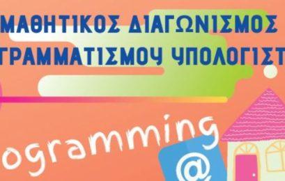 Παράταση του Μαθητικού Διαγωνισμού Πληροφορικής Programming@home σε Φλώρινα και Αμύνταιο