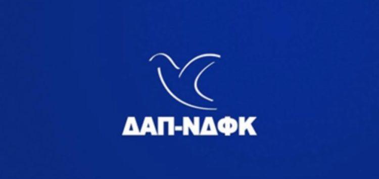 Προτάσεις της ΔΑΠ-ΝΔΦΚ του τμήματος δημοτικής εκπαίδευσης προς την διοίκηση του Πανεπιστημίου Δυτικής Μακεδονίας