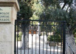 Μήνυμα της Διαρκούς Ιεράς Συνόδου της Εκκλησίας της Ελλάδος «εν όψει της ιδιαζούσης υγειονομικής περιστάσεως»