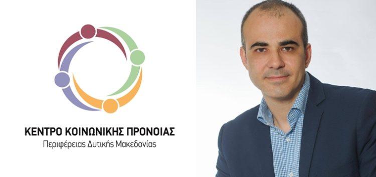 Ευχές του Κέντρου Κοινωνικής Πρόνοιας Περιφέρειας Δυτικής Μακεδονίας