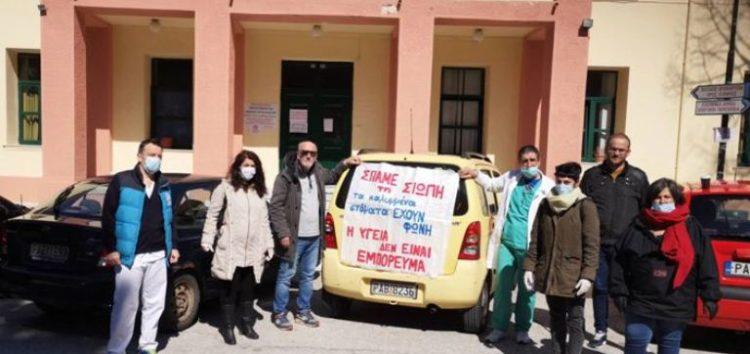 Συμβολική συγκέντρωση στο Νοσοκομείο Φλώρινας στα πλαίσια της πανελλαδικής δράσης για την Υγεία
