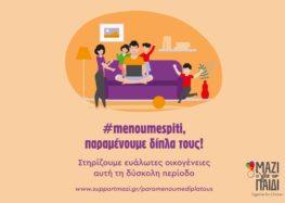 #menoumespiti και παραμένουμε δίπλα τους με ένα κλικ!