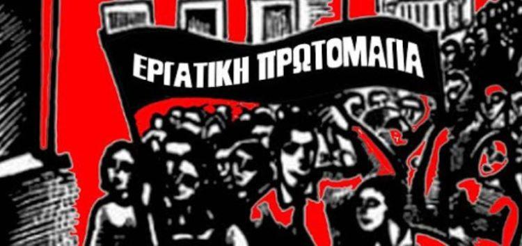 ΓΕΝΟΠ/ΔΕΗ: Τιμούμε την Εργατική Πρωτομαγιά