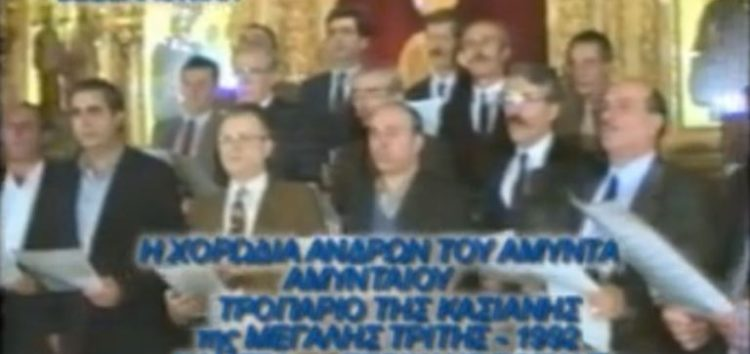 Το Τροπάριο της Κασσιανής από τη χορωδία του Αμύντα Αμυνταίου, το 1992 (video)