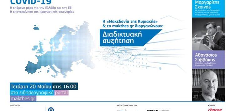 Διαδικτυακή συζήτηση από τις εφημερίδες «Μακεδονία της Κυριακής», «Θεσσαλονίκη» και το ειδησεογραφικό portal www.makthes.gr