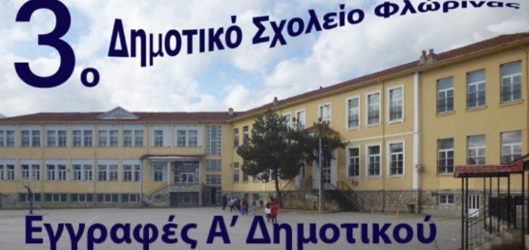 Εγγραφές μαθητών στην Α' Τάξη του 3ου Δημοτικού Σχολείου Φλώρινας