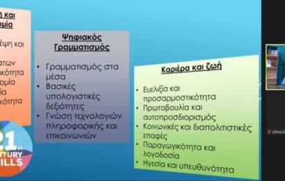 Διαδικτυακή ημερίδα επαγγελματικού προσανατολισμού από τον Σύλλογο Εκπαιδευτικών Φροντιστών Δυτικής Μακεδονίας