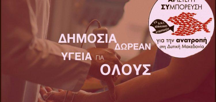 Πρόταση στο Περιφερειακό Συμβούλιο Δυτικής Μακεδονίας για ενίσχυση δημόσιας υγείας