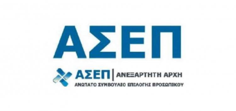 Εκδόθηκε η 1Ε/2020 Προκήρυξη του ΑΣΕΠ