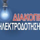 Διακοπή ηλεκτροδότησης στις κοινότητες Φανού και Πετρών του δήμου Αμυνταίου