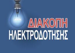 Διακοπή ηλεκτροδότησης στην οδό Ιωάννου Άρτη