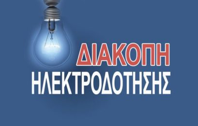Διακοπές ηλεκτροδότησης σε κοινότητες του Δήμου Αμυνταίου