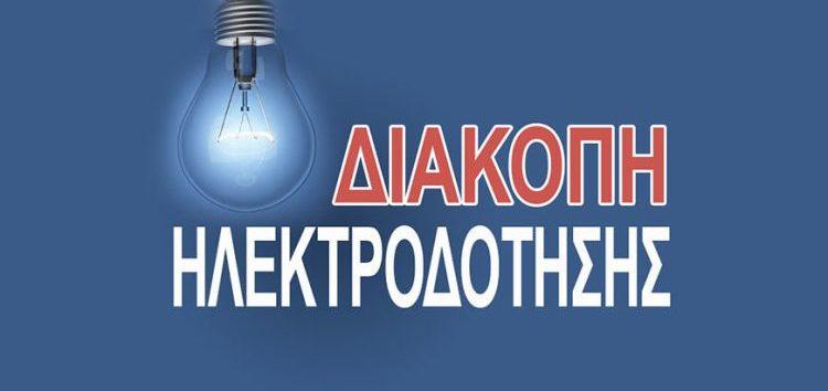 Διακοπή ηλεκτροδότησης σε τμήμα της κοινότητας Δροσοπηγής