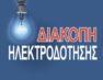 Διακοπή ηλεκτροδότησης σε οδούς της πόλης της Φλώρινας