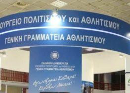 Η Γενική Γραμματεία Αθλητισμού θέτει για πρώτη φορά σε λειτουργία το «Μητρώο Αθλητικών Σωματείων»