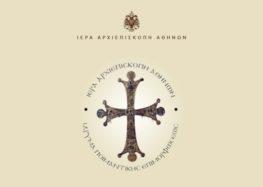 Ξεκινά το Ίδρυμα Ποιμαντικής Επιμόρφωσης της Ι. Αρχιεπισκοπής Αθηνών