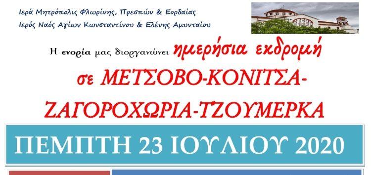 Ημερήσια εκδρομή σε Μέτσοβο – Κόνιτσα – Ζαγοροχώρια – Τζουμέρκα από τον Ι.Ν. Αγίων Κωνσταντίνου & Ελένης Αμυνταίου