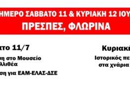 Πρόγραμμα διημέρου Οργάνωσης Περιοχής Δυτικής Μακεδονίας στις Πρέσπες