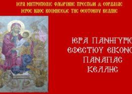 Ιερά Πανήγυρις Εφεστίου Εικόνος Παναγίας Κέλλης
