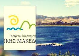 Η Π.Ε. Φλώρινας παρουσίασε το πρόγραμμα Ηλεκτρονικής Κατάρτισης Ξενοδόχων και Ιδιοκτητών Καταλυμάτων της Περιφέρειας Δυτικής Μακεδονίας