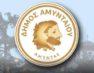 Ο Δήμος Αμυνταίου για την ένταξη της Πράξης «Δράσεις Προστασίας των υδάτων Δήμου Αμυνταίου»