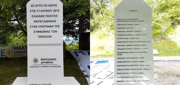 Το Δημοτικό Συμβούλιο Πρεσπών για την αναθηματική στήλη στο Πισοδέρι – Τι ζητά από τον σύλλογο Δραμινοί Μακεδόνες