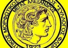 Ευχαριστήριο της νέας διοίκησης του ΑΜΠΣ Μέγας Αλέξανδρος Φλώρινας