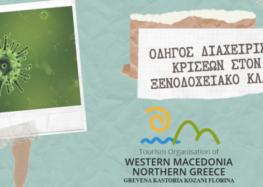 Ηλεκτρονική κατάρτιση των ξενοδόχων και των ιδιοκτητών καταλυμάτων της Περιφέρειας Δυτικής Μακεδονίας