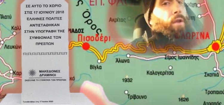 «Αναθηματική στήλη Πισοδερίου» & σύγχρονες Σκοπιανές παραδοχές…