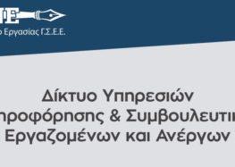 Ασφαλιστικές εισφορές ελεύθερων επαγγελματιών σύμφωνα με τις πρόσφατες αλλαγές του Ν. 4670/2020