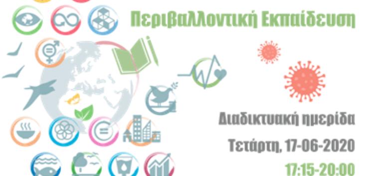 Ολοκληρώθηκε η διαδικτυακή ημερίδα με θέμα: «Μέρες της COVID-19 και Περιβαλλοντική Εκπαίδευση» (video)