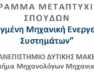 Πρόγραμμα Μεταπτυχιακών Σπουδών «Προηγμένη Μηχανική Ενεργειακών Συστημάτων – Advanced Engineering of Energy Systems»