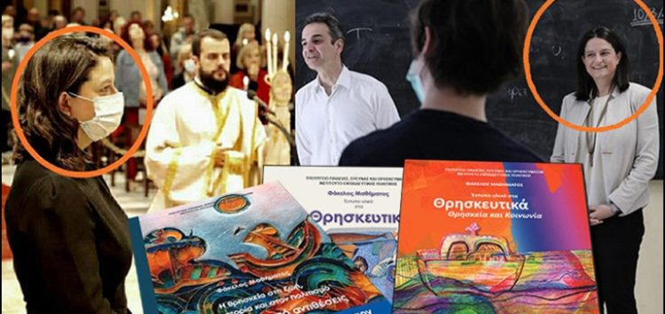 Η Υπουργός Παιδείας προσέβαλε τη Δημοκρατία, το κόμμα σας και τους Ορθόδοξους Έλληνες!