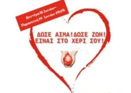 Εθελοντική εβδομάδα αιμοδοσίας του Συλλόγου Εκπαιδευτικών Πρωτοβάθμιας Εκπαίδευσης Φλώρινας