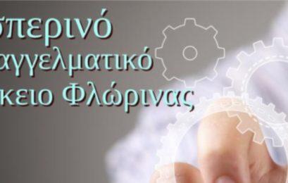 Εσπερινό ΕΠΑΛ Φλώρινας: επείγουσα ανακοίνωση για όσους έκαναν ηλεκτρονική εγγραφή