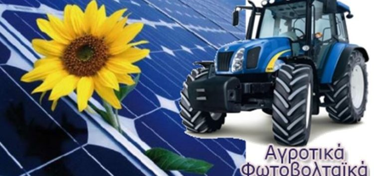 Αδυναμία κατασκευής αγροτικών φωτοβολταϊκών λόγω κατάληψης των δικτύων του ΔΕΔΔΗΕ