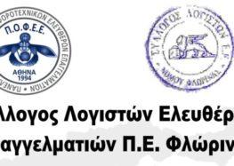 Με προσωπικό ασφαλείας η λειτουργία των λογιστικών – φοροτεχνικών γραφείων τον Αύγουστο