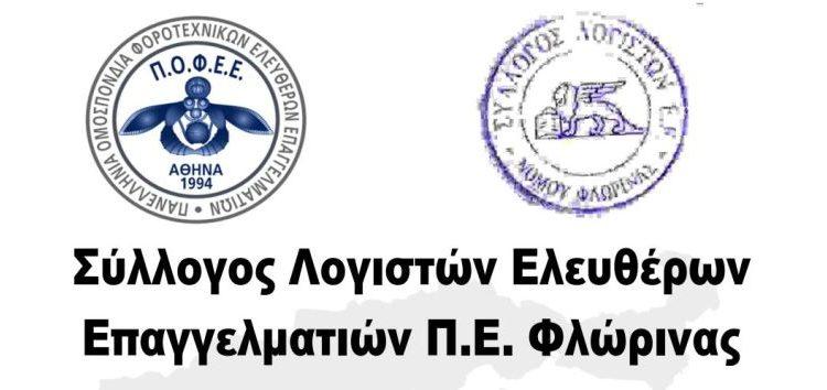 Ο Σύλλογος Λογιστών Ελευθέρων Επαγγελματιών Φλώρινας συμμετέχει στην αποχή από κάθε είδους ηλεκτρονική υποβολή την Πέμπτη 2 και Παρασκευή 3 Ιουλίου