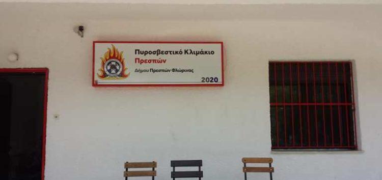 Αύριο τα εγκαίνια του Εποχικού Πυροσβεστικού Κλιμακίου Πρεσπών