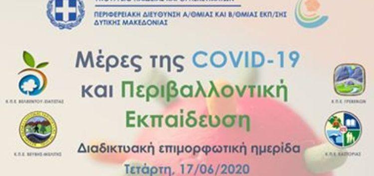 «Μέρες της COVID-19 και Περιβαλλοντική Εκπαίδευση»