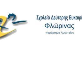 Ευχαριστήριο του Σχολείου Δεύτερης Ευκαιρίας Φλώρινας προς το Κέντρο Συμβουλευτικής Γυναικών Δήμου Φλώρινας