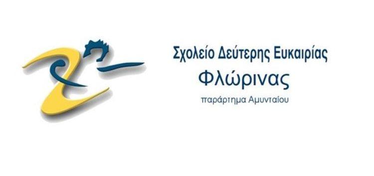 Ευχαριστήριο του Σχολείου Δεύτερης Ευκαιρίας Φλώρινας προς το Περιφερειακό Ινστιτούτο Εργασίας ΓΣΕΕ Φλώρινας
