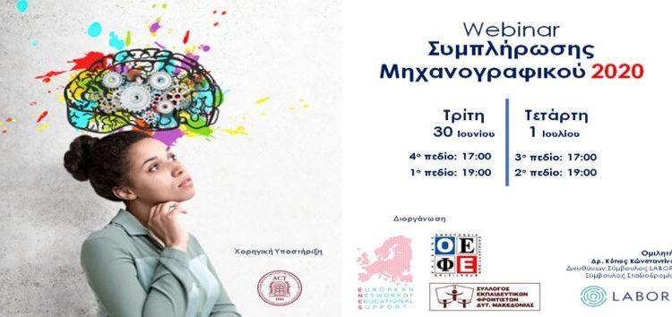 Διαδικτυακό σεμινάριο επαγγελματικού προσανατολισμού και συμπλήρωσης μηχανογραφικού από τον Σύλλογο Εκπαιδευτικών Φροντιστών Δυτικής Μακεδονίας